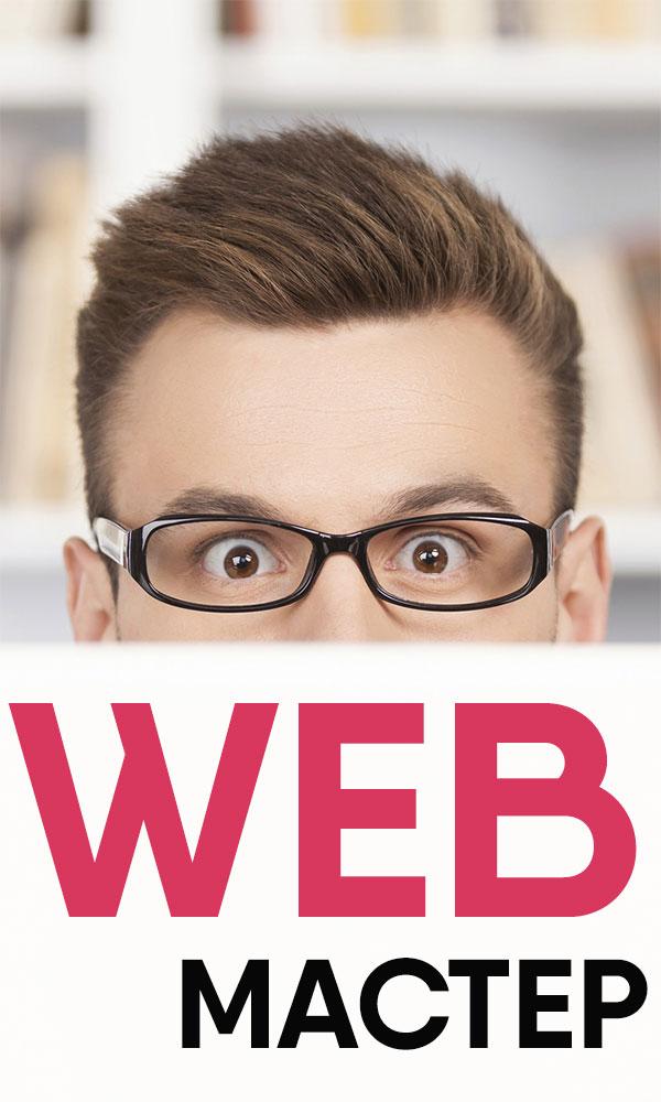 Поддержка интернет-магазинов и бизнес-сайтов