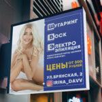 Дизайн вывески для салона эпиляции в Москве