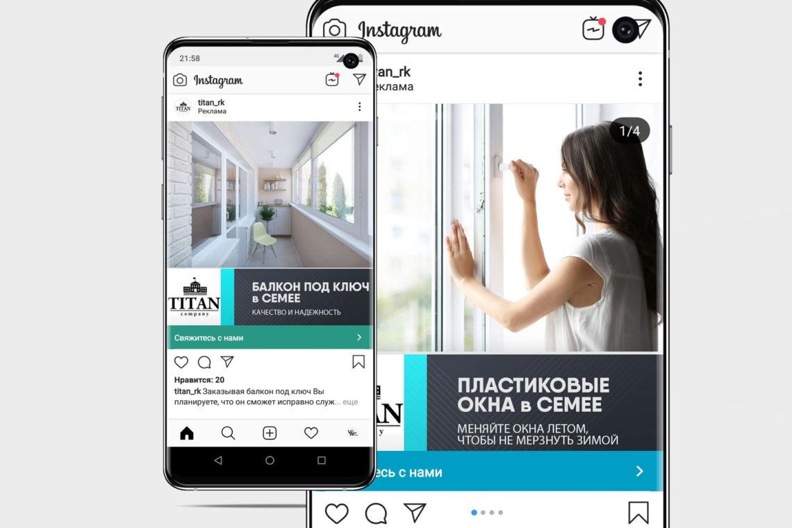 Продвижение Instagram строительных услуг в г. Семей