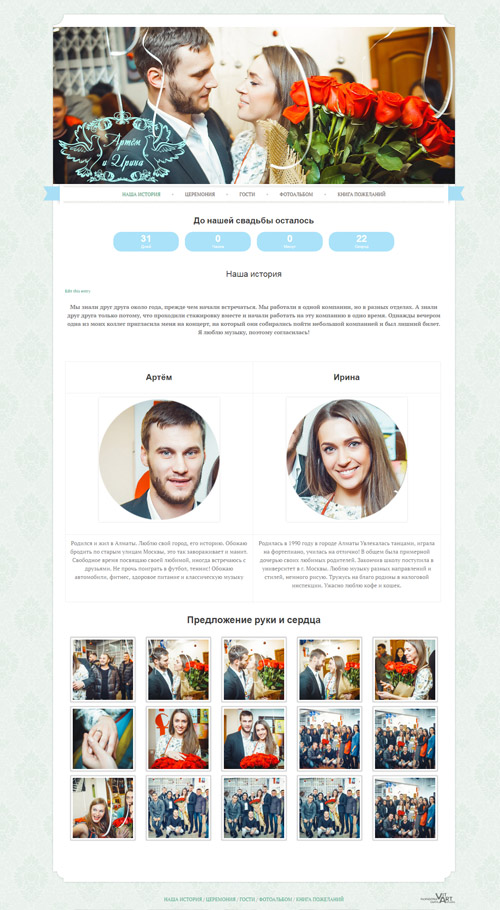 Свадебный сайт для молодоженов
