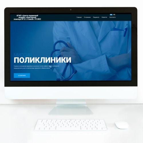 Создание сайта для поликлиники