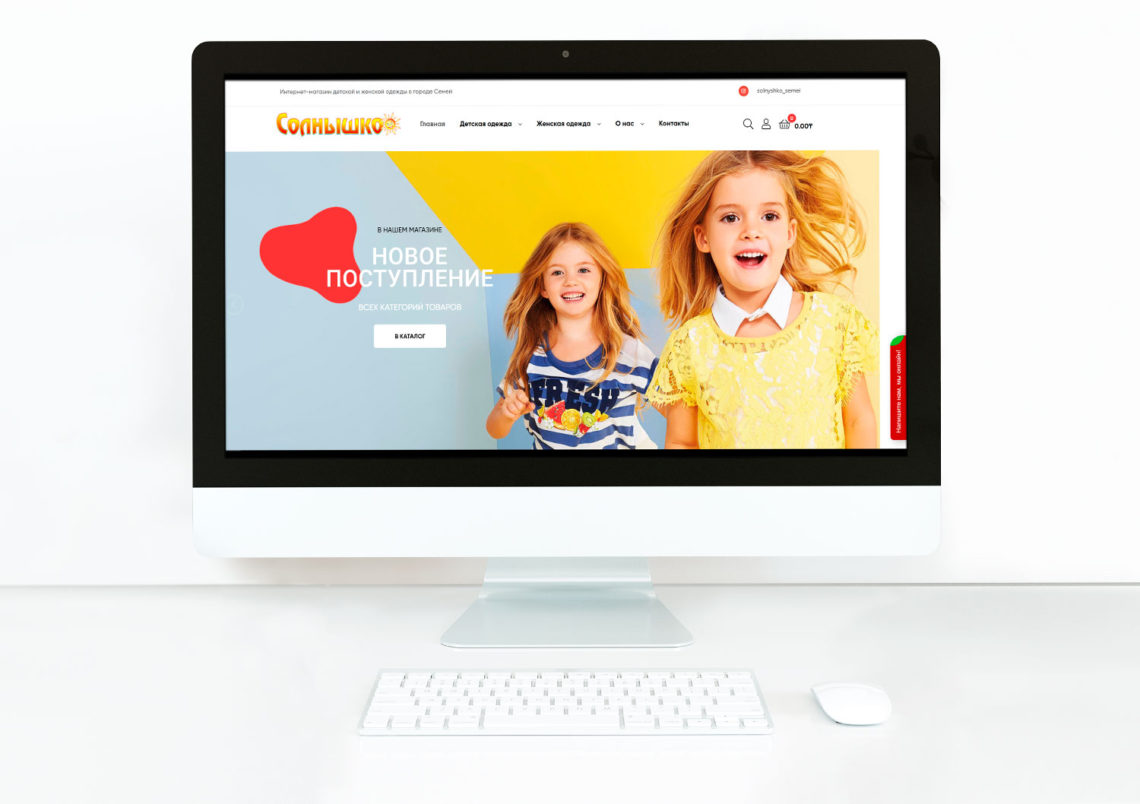 Интернет магазин: создание сайтаПроект создания интернет-магазина детских товаров