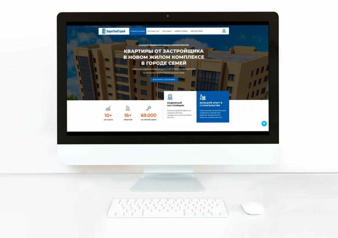 Сайт для застройщика в Казахстане